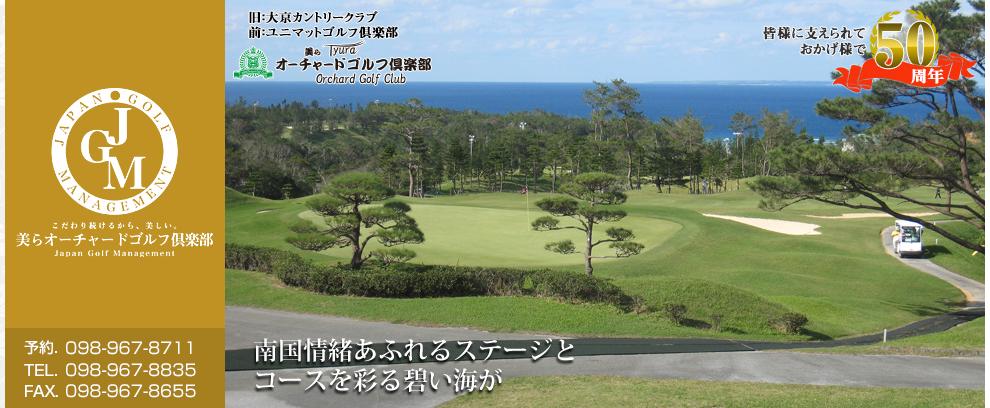 美らオーチャードゴルフ倶楽部バナー